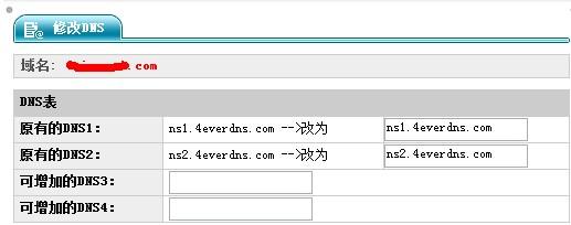 商务中国域名如何修改名称服务器地址