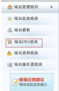 万网域名修改名称服务器地址