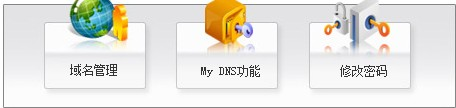 新网域名修改名称服务器地址
