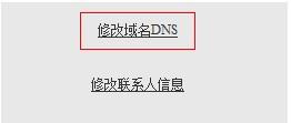 新�W域名修改名�Q服�掌鞯刂�